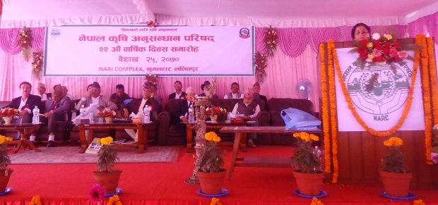 22nd NARC Commemoration Day
